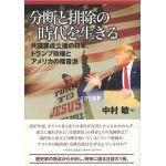 分断と排除の時代を生きる 共謀罪成立後の日本・トランプ政権とアメリカの福音派