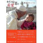 キリスト者の希望 教皇講話集