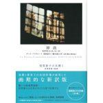 須賀敦子の本棚1 神曲 地獄篇(第1歌~第17歌)