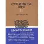 キリスト教神秘主義著作集11 シュタウピッツとルター