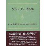 ブルンナー著作集4 教義学3 上 教会・信仰・完成についての教説