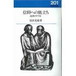新教新書201 信仰への旅立ち 読書のすすめ