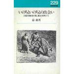 新教新書229 いのちといのちとの出会い 日雇労働者の街、横浜寿町にて