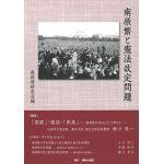 南原繁と憲法改定問題