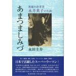 あまつましみづ 異能の改革者永井英子の生涯