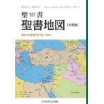 聖書地図[大型版] 聖書 新改訳2017