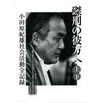 磔刑の彼方へ 小田原紀雄社会活動全記録 上下2巻セット(分売不可)