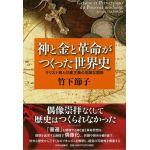 神と金と革命がつくった世界史 キリスト教と共産主義の危険な関係