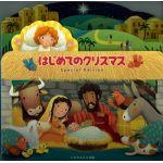はじめてのクリスマス Special Edition