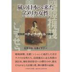嵐の日本へ来たアメリカ女性 宣教師ベティ・フィウェルの軌跡