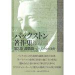 バックストン著作集 第3巻 説教3 リバイバルの条件