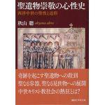 講談社学術文庫 聖遺物崇敬の心性史 西洋中世の聖性と造形