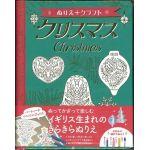 ぬりえ+クラフト クリスマス Christmas