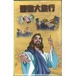 マンガ 聖書大旅行 12巻セット