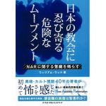 日本の教会に忍び寄る危険なムーブメント NARに関する警鐘を鳴らす