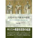 古代ギリシア教父の霊性 東方キリスト教修道制と神秘思想の成立