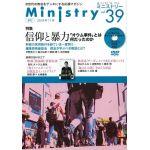 季刊Ministry(ミニストリー)Vol.39 2018年11月号