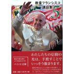 教皇フランシスコ講話集5