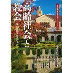 関西学院大学神学部ブックレット11 高齢社会と教会 第52回セミナー