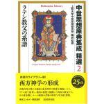 平凡社ライブラリー 中世思想原典集成 精選2 ラテン教父の系譜