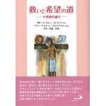 救いと希望の道 十字架の道行