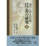 現代に語る内村鑑三 ロマ書の研究・下