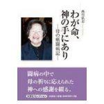 わが命、神の手にあり 母の癌闘病記