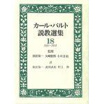 カール・バルト説教選集18巻 1935~52年