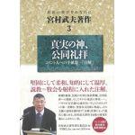 宮村武夫著作3 真実の神、公同礼拝 コリント人への手紙第一「注解」