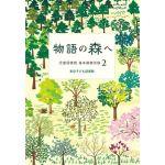 物語の森へ 児童図書館基本蔵書目録2