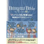 バイリンガル聖書[新約] 新改訳2017/ESV