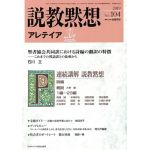 説教黙想アレテイア104