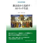 教会法神学論集 教会法から見直すカトリック生活