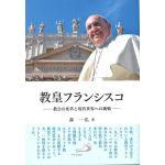 教皇フランシスコ 教会の変革と現代世界への挑戦