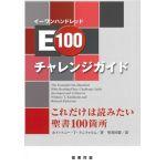 E100チャレンジガイド これだけは読みたい聖書100箇所