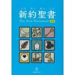 新約聖書 新改訳2017 〈児童用〉[注付] NSJ-20