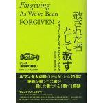 赦された者として赦す(シリーズ和解の神学)