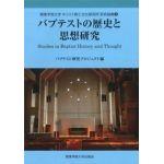バプテストの歴史と思想研究 関東学院大学 キリスト教と文化研究所 研究論集3