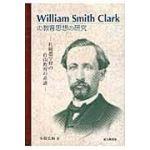William Smith Clarkの教育思想の研究 札幌農学校の自由教育の系譜