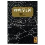 講談社学術文庫 物理学と神