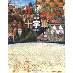 ふくろうの本 図説十字軍