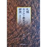 札幌キリスト教史の研究 通史のための試み