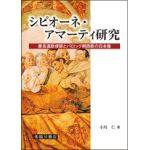 シピオーネ・アマーティ研究 慶長遣欧使節とバロック期西欧の日本像