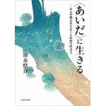〈あいだ〉に生きる ある沖縄女性をめぐる経験の歴史学