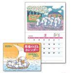馬場のぼるカレンダー 11ぴきのねこと仲間たち