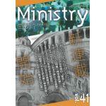 季刊Ministry(ミニストリー)Vol.41 2019年6月号