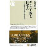 ちくま新書 キリスト教と日本人 宣教史から信仰の本質を問う