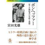 岩波現代文庫  ボンヘッファー 反ナチ抵抗者の生涯と思想