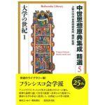 平凡社ライブラリー 中世思想原典集成 精選5 大学の世紀1