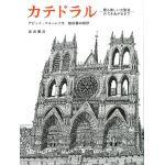 カテドラル 最も美しい大聖堂のできあがるまで (復刊)